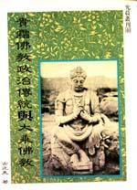 貴霜佛教政治傳統與大乘佛教