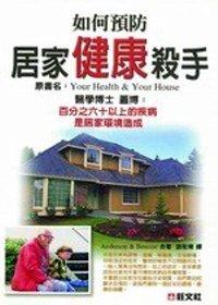 如何預防居家健康殺手