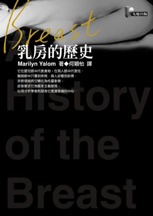 乳房的歷史 /