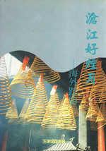 滄江好煙月:海外蹤影
