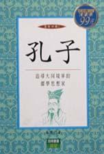 孔子:追尋大同境界的儒學思想家