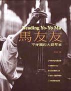 不穿襪的大提琴家 =  Reading Yo-Yo Ma : 馬友友 /