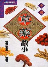 中國草藥故事