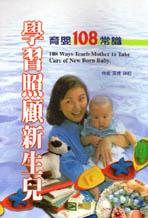 學習照顧新生兒