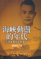 海峽動盪的年代:一位海軍軍官服勤筆記