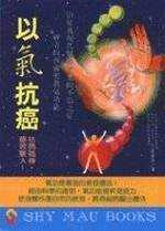 以氣抗癌:神奇的西藏密教氣功法 治214c72被現代醫學放棄的不治之症