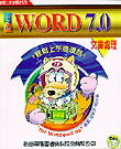 中文Word 7.0輕鬆上手連環話