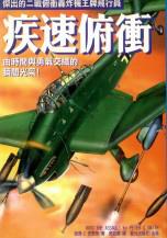 疾速俯衝:傑出的二戰俯衝轟炸機王牌飛行員