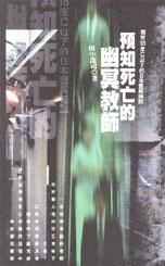 預知死亡的幽冥教師─體驗18度C以下的日本靈異傳說