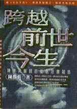 跨越前世今生:陳勝英醫師的催眠治療報告