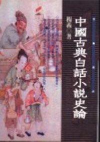 中國古典白話小說史論