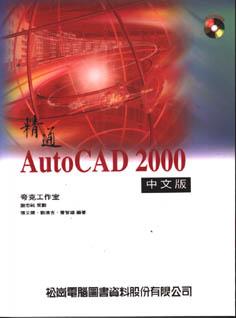 精通AutoCAD 2000中文版