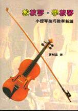 教教琴‧學教琴:小提琴技巧教學新論