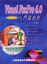 VIsual Foxpro 6.0中文版入門剖析