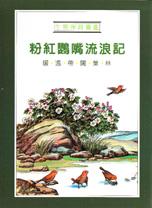粉紅鸚嘴流浪記:暖溫帶闊葉林