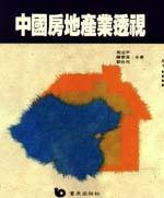 中國房地產業透視