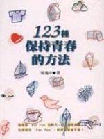 123種保持青春