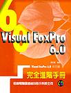 Visual FoxPro 6.0中文版完全進階手冊