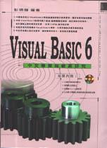 Visual Basic 6.0中文專業版徹底研究