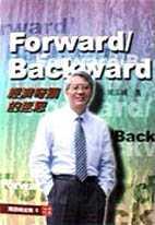 Forward.Backward:經濟奇蹟的迷思