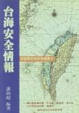 臺海安全情報 :  透視兩岸攻防戰備實力 /