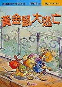 黃金鼠大逃亡