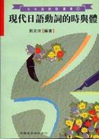 現代日語動詞的時與體