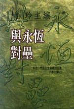 與永恆對壘 :  余光中先生七十壽慶詩文集 /
