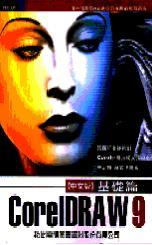 CorelDraw 9 中文版基礎篇