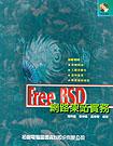 FREEBSD 網路架站實務-...