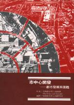 市中心開發都市發展復甦