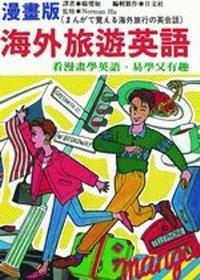 漫畫版海外旅遊英語
