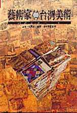藝術家  台灣美術:細說從頭二十年