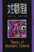 女性電影理論 =  Theory of women