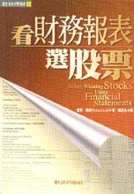 看財務報表選股票