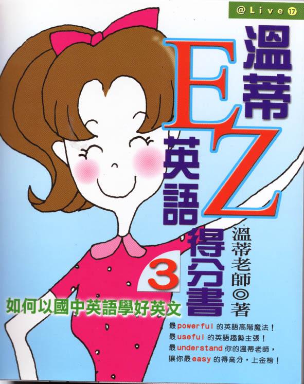 溫蒂英語EZ得分書:如何以國中英語學好英文
