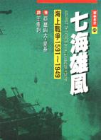 七海雄風:海上戰爭1591-1949