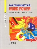 How to increase your word power
