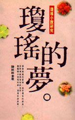 瓊瑤的夢 :  瓊瑤小說研究 /