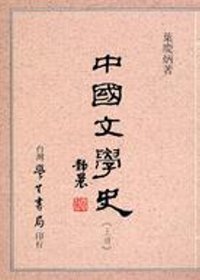 中國文學史 /