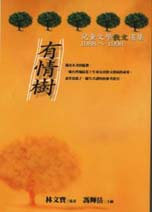 有情樹:兒童文學散文選集