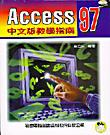 ACCESS 97中文版教學指南