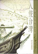 入侵台灣:烽火家國四百年