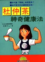 杜仲茶神奇健康法 /