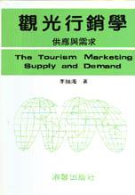 觀光行銷學─供應與需求