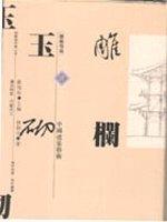 雕欄玉砌:中國建築藝術