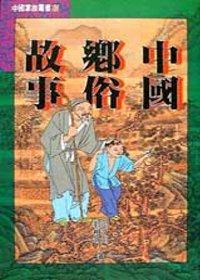 中國鄉俗故事