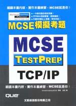 MCSE模擬考題:TCP/IP
