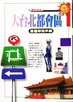大台北都會區旅遊導覽手冊