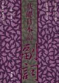 基礎日本語副詞